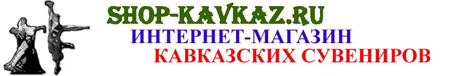 Интернет-магазин сувениров с Кавказа.